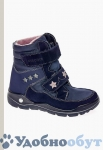 Ботинки детские Ricosta арт. 11-2559